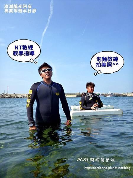 澎湖陽光阿有浮潛 SABAI B&B (44).JPG