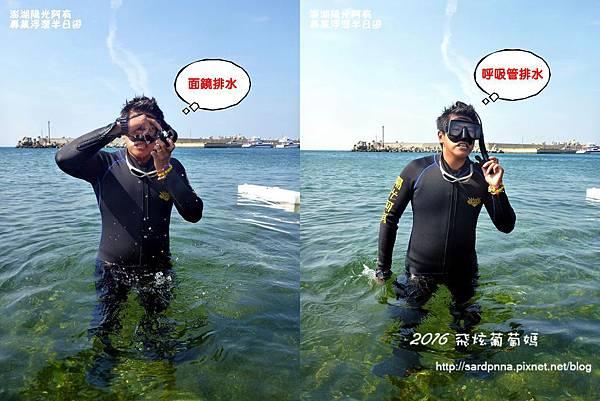 澎湖陽光阿有浮潛 SABAI B&B (120).jpg
