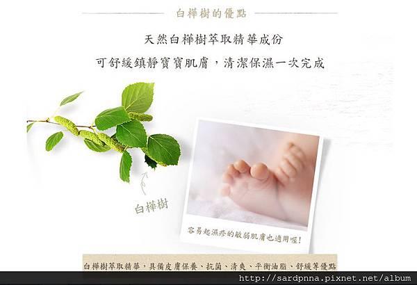 綠手指濕紙巾舒緩濕疹.jpg