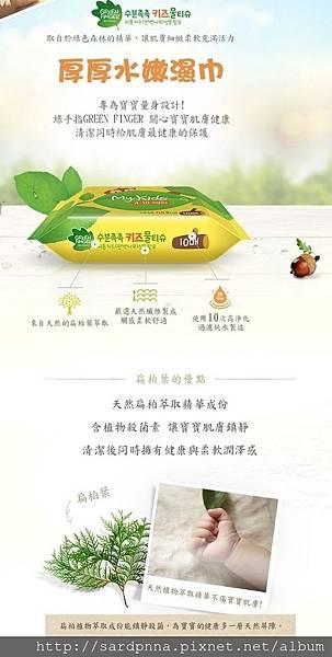 隨身包濕紙巾-vert
