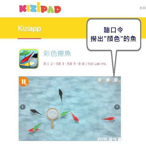 彩色撈魚22.jpg