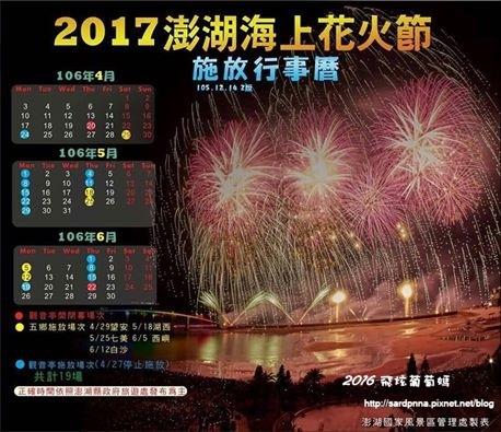 2017花火節