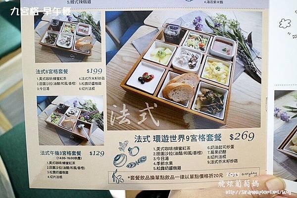 2017 2 12 九宮格早午餐IMG_0014.JPG