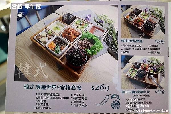 2017 2 12 九宮格早午餐IMG_0015.JPG