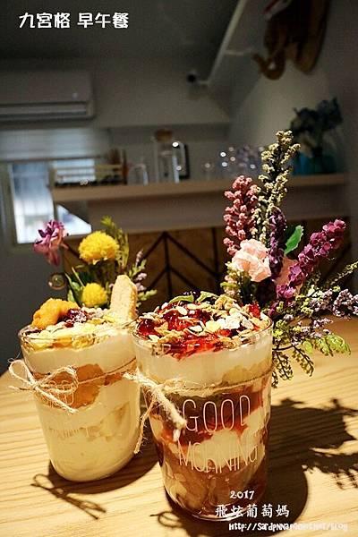 2017 2 12 九宮格早午餐IMG_0021.JPG