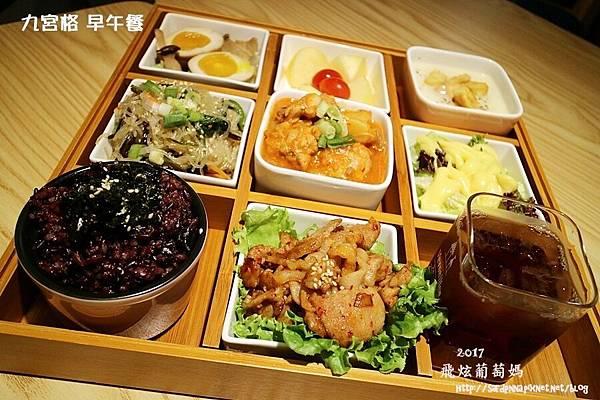 2017 2 12 九宮格早午餐IMG_0030.JPG
