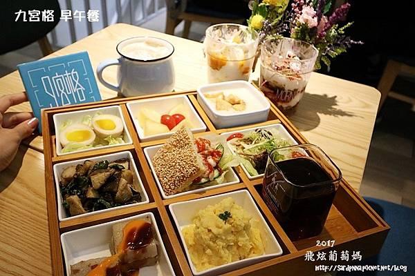 2017 2 12 九宮格早午餐IMG_0043.JPG