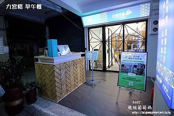 2017 2 12 九宮格早午餐IMG_0060.JPG