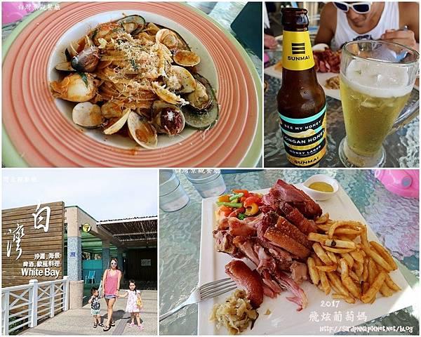 澎湖白灣景觀餐廳