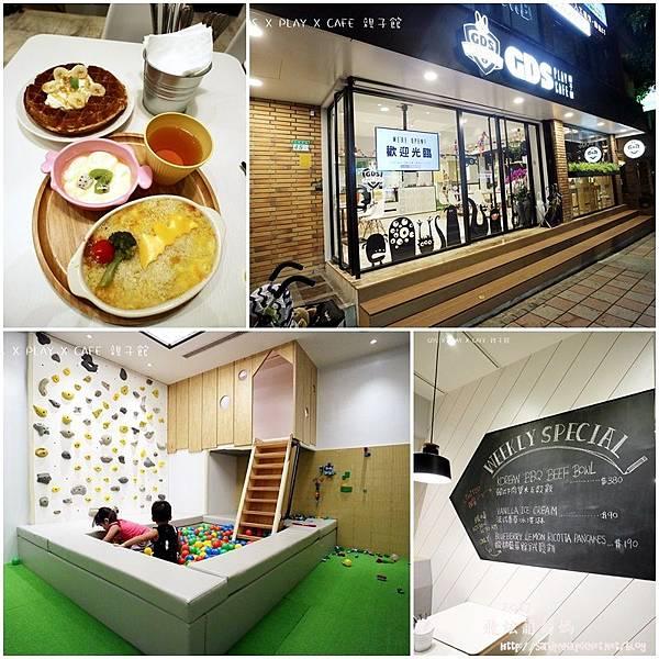 台北捷運周邊x 親子餐廳X親子館懶人包 cp值最高!最好玩推薦!