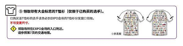 participation_guide_cn_頁面_09-3.jpg