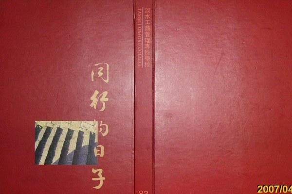 1994淡水工商管理專科學校畢業紀念冊