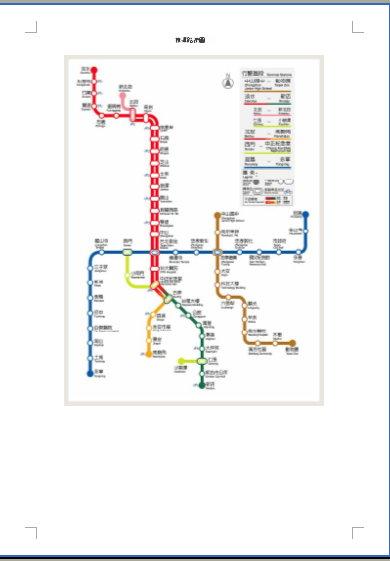 行程安排之四~捷運圖