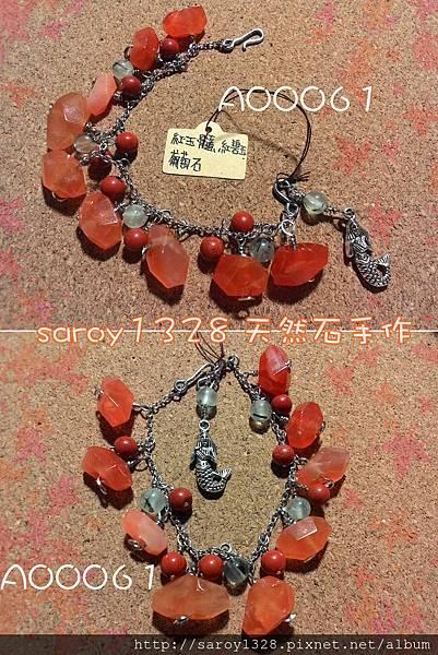 A00061 紅玉髓紅碧玉葡萄石.jpg