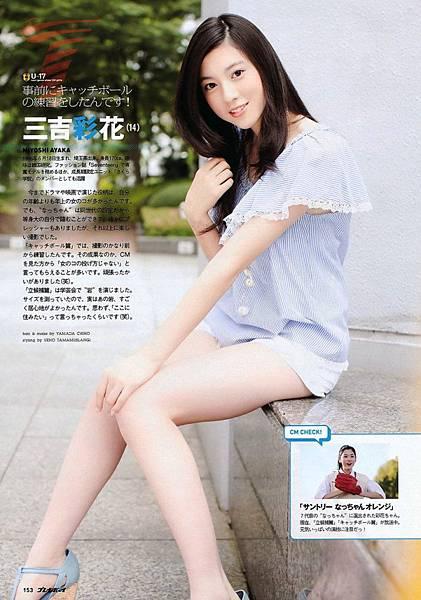 三吉彩花_038