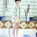 生駒里奈_051
