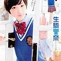 生駒里奈_056