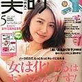 長澤雅美_069