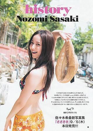 佐々木希_2028.jpg