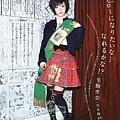 生駒里奈_085.jpg