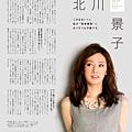 北川景子_600.jpg