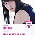 松井玲奈_0974.jpg