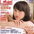 松井玲奈_0996.jpg