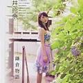 松井玲奈_0997.jpg