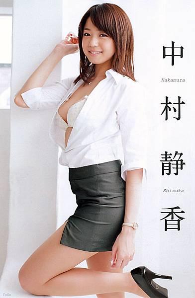 中村靜香_130.jpg