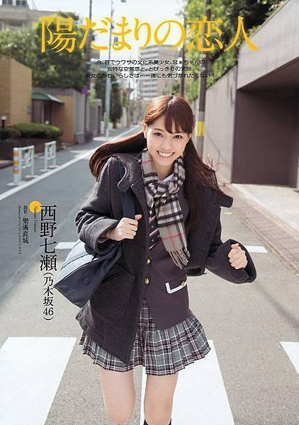 西野七瀨_001.jpg