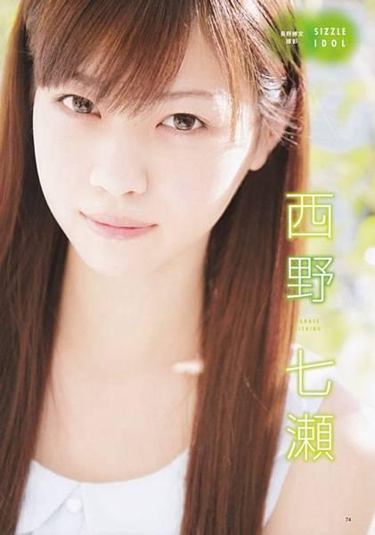 西野七瀨_030.jpg