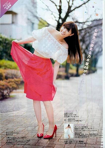 西野七瀨_090.jpg