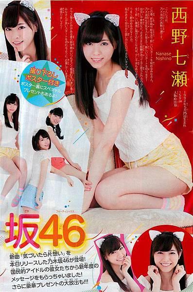 西野七瀨_092.jpg