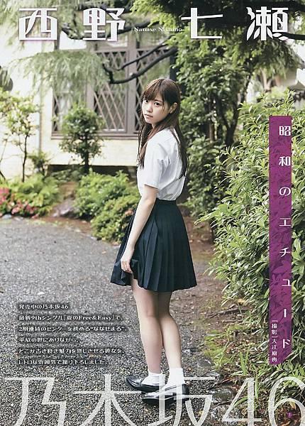 西野七瀨_112.jpg