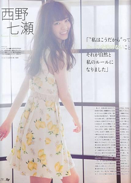 西野七瀨_124.jpg