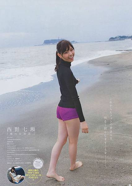 西野七瀨_143.jpg
