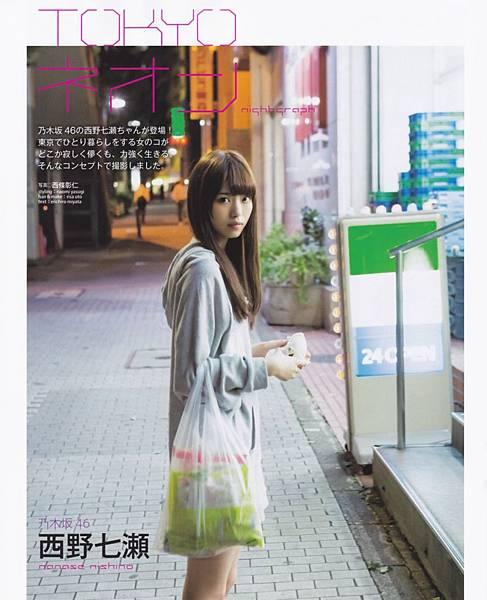 西野七瀨_159.jpg