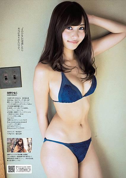 佐野ひなこ_080.jpg