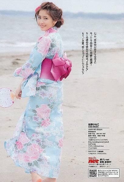 佐野ひなこ_113.jpg