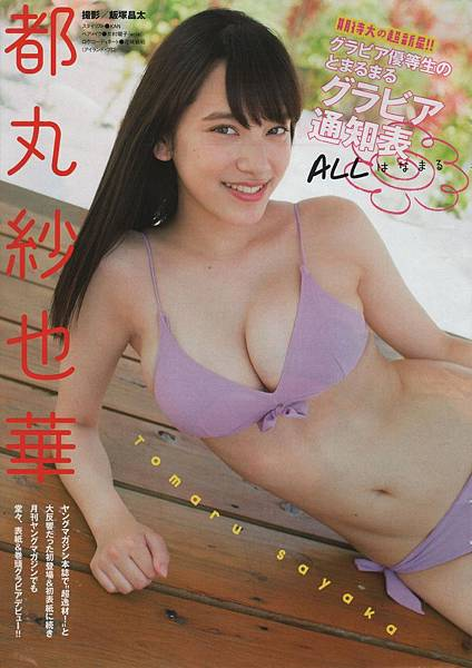都丸紗也華_031.jpg
