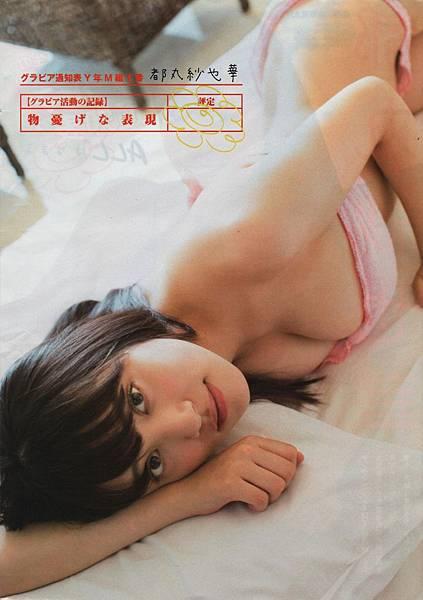 都丸紗也華_032.jpg