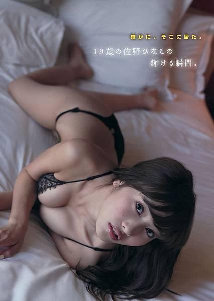 佐野ひなこ_254.jpg