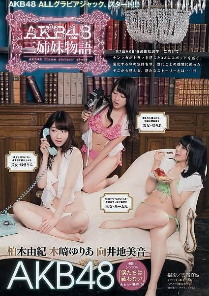 AKB48_2078.jpg