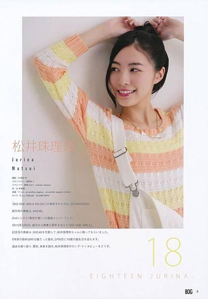松井珠理奈_794.jpg