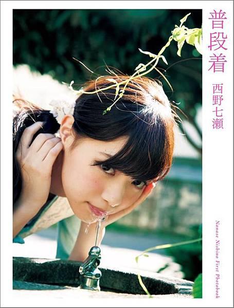 西野七瀨_247.jpg