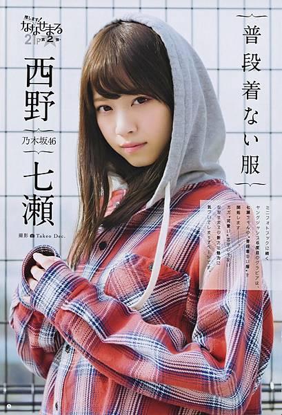 西野七瀨_284.jpg