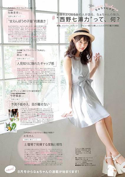 西野七瀨_345.jpg
