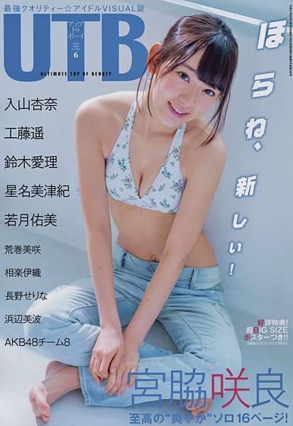 宮脇咲良_231.jpg