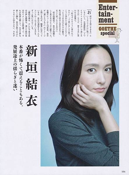 新垣結衣_522.jpg