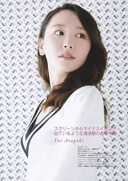 新垣結衣_540.jpg